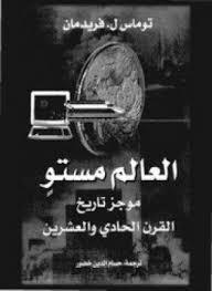 تحميل كتاب العالم مستوي pdf مجاناً تأليف توماس فريدمان | مكتبة تحميل كتب pdf