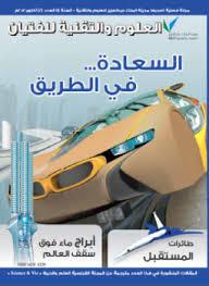 تحميل كتاب العدد الثاني- أكتوبر 2012 - السعادة...في الطريق pdf مجاناً تأليف مجلة العلوم والتقنية | مكتبة تحميل كتب pdf