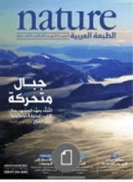 تحميل كتاب العدد الخامس- فبراير 2013م - جبال متحركة pdf مجاناً تأليف مجلة ناتشر | مكتبة تحميل كتب pdf