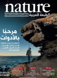تحميل كتاب العدد الرابع- يناير 2013م - مرحباً بالأدوات pdf مجاناً تأليف مجلة ناتشر | مكتبة تحميل كتب pdf