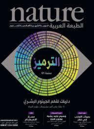 تحميل كتاب العدد-الأول--اكتوبر-2012م - الترميز pdf مجاناً تأليف مجلة ناتشر | مكتبة تحميل كتب pdf