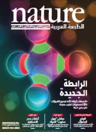 تحميل كتاب العدد-الثالث--ديسمبر-2012م - الرابطة الجديدة pdf مجاناً تأليف مجلة ناتشر | مكتبة تحميل كتب pdf