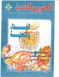 تحميل كتاب الغذاء و التغذية pdf مجاناً تأليف مجلة العلوم والتقنية | مكتبة تحميل كتب pdf