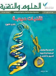 تحميل كتاب تقنيات حيوية pdf مجاناً تأليف مجلة العلوم والتقنية | مكتبة تحميل كتب pdf