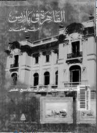 تحميل كتاب القــــاهـــرة فى باريس pdf مجاناً تأليف حسن عثمان | مكتبة تحميل كتب pdf