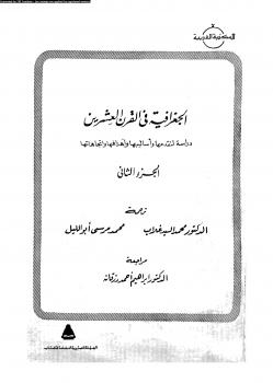 تحميل وقراءة أونلاين كتاب الجغرافية فى القرن العشرين - دراسة لتقدمها وأساليبها وأهدافها وإتجاهاتها - ج2 pdf مجاناً | مكتبة تحميل كتب pdf.