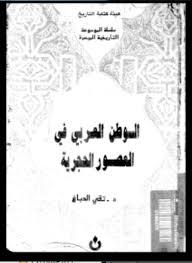 تحميل وقراءة أونلاين كتاب الوطن العربى فى العصور الوسطى pdf مجاناً تأليف د. تقى الدباغ | مكتبة تحميل كتب pdf.