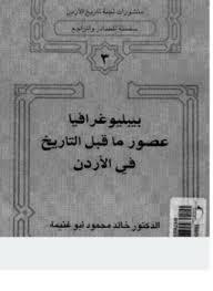 تحميل وقراءة أونلاين كتاب بيبليوغرافيا عصور ما قبل التاريخ فى الأردن pdf مجاناً   مكتبة تحميل كتب pdf.