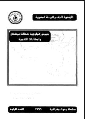 تحميل وقراءة أونلاين كتاب جيومورفولوجية منطقة توشكى وإمكانات التنمية pdf مجاناً تأليف د. جودة فتحى التركمانى | مكتبة تحميل كتب pdf.