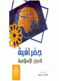 تحميل وقراءة أونلاين كتاب جغرافية الدول الإسلامية pdf مجاناً تأليف د. على أحمد هارون | مكتبة تحميل كتب pdf.