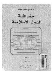 تحميل وقراءة أونلاين كتاب جغرافية الدول الإسلامية pdf مجاناً تأليف د. صباح محمود محمد | مكتبة تحميل كتب pdf.