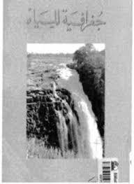 تحميل وقراءة أونلاين كتاب جغرافية المياه pdf مجاناً تأليف د. محمد خميس الزوكة | مكتبة تحميل كتب pdf.