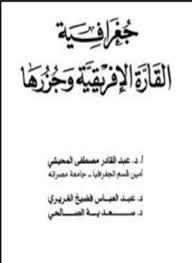تحميل وقراءة أونلاين كتاب جغرافية القارة الأفريقية pdf مجاناً تأليف د. محمد مرسى الحريرى | مكتبة تحميل كتب pdf.