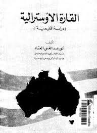 تحميل كتاب القارة الإوسترالية (دراسة إقليمية) pdf مجاناً تأليف د. أنور عبد الغنى العقاد | مكتبة تحميل كتب pdf
