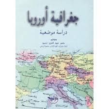 تحميل وقراءة أونلاين كتاب جغرافية أوروبا - دراسة موضوعية pdf مجاناً تأليف د. حسن عبد العزيز أحمد | مكتبة تحميل كتب pdf.