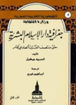 تحميل وقراءة أونلاين كتاب جغرافية دار الإسلام البشرية حتى منتصف القرن الحادى عشر pdf مجاناً تأليف أندريه ميكيل | مكتبة تحميل كتب pdf.