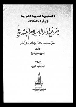 تحميل وقراءة أونلاين كتاب جغرافية دار الإسلام البشرية حتى منتصف القرن الحادى عشر - الجزء الثالث - الوسط الطبيعى - القسم الأول pdf مجاناً تأليف أندريه ميكيل | مكتبة تحميل كتب pdf.