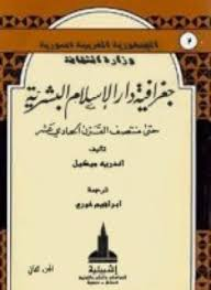 تحميل وقراءة أونلاين كتاب جغرافية دار الإسلام البشرية حتى منتصف القرن الحادى عشر - الجزء الرابع - القسم 1،2 pdf مجاناً تأليف أندريه ميكيل | مكتبة تحميل كتب pdf.