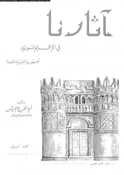 تحميل كتاب آثارنا فى الإقليم السورى الجمهورية العربية المتحدة pdf مجاناً تأليف أبو الفرج العش | مكتبة تحميل كتب pdf