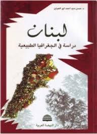 تحميل وقراءة أونلاين كتاب لبنان دراسة فى الجغرافيا الطبيعية pdf مجاناً تأليف د. حسن سيد أحمد أبو العينين | مكتبة تحميل كتب pdf.