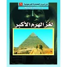 تحميل وقراءة أونلاين كتاب لغز الحضارة الفرعونية pdf مجاناً تأليف د. سيد كريم | مكتبة تحميل كتب pdf.