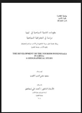 تحميل وقراءة أونلاين كتاب مقومات التنمية السياحية فى ليبيا - دراسة فى الجغرافية السياحية pdf مجاناً تأليف د. سعيد صفى الدين الطيب | مكتبة تحميل كتب pdf.