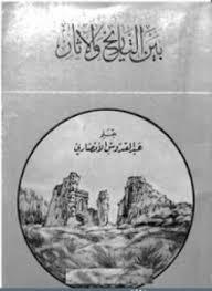 تحميل كتاب بين التاريخ والآثار pdf مجاناً تأليف عبد القدوس الأنصارى | مكتبة تحميل كتب pdf