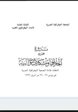 تحميل وقراءة أونلاين كتاب الجغرافيا ومشكلات تلوث البيئة pdf مجاناً | مكتبة تحميل كتب pdf.