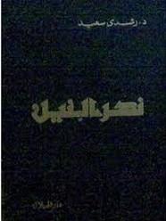 تحميل وقراءة أونلاين كتاب نهر النيل - نشأته وإستخدام مياههفى الماضى والمستقبل pdf مجاناً تأليف د. رشدى سعيد | مكتبة تحميل كتب pdf.