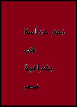 تحميل وقراءة أونلاين كتاب نحو دراسة فى جغرافية مصر pdf مجاناً تأليف د. محمد حجازى محمد | مكتبة تحميل كتب pdf.