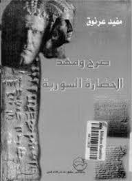تحميل وقراءة أونلاين كتاب صرح ومهد الحضارة السورية pdf مجاناً تأليف مفيد عرنوق | مكتبة تحميل كتب pdf.