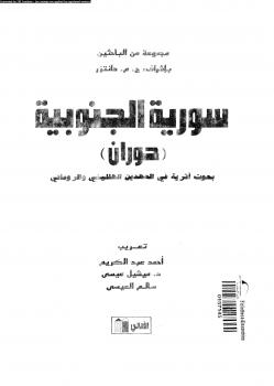تحميل وقراءة أونلاين كتاب سورية الجنوبية (حوران) بحوث أثرية فى العهدين الهللينى والرومانى pdf مجاناً تأليف مجموعة من الباحثين | مكتبة تحميل كتب pdf.