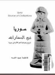 تحميل وقراءة أونلاين كتاب سوريا نبع الحضارة تاريخ وجغرافية أهم الآثار فى سورية pdf مجاناً تأليف فاطمة جود الله | مكتبة تحميل كتب pdf.