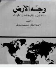 تحميل وقراءة أونلاين كتاب وجه الأرض دراسة تطبيقية وتحليلية لظاهرات سطح الأرض pdf مجاناً تأليف د. محمد متولى | مكتبة تحميل كتب pdf.
