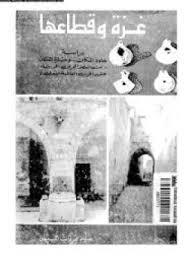 تحميل وقراءة أونلاين كتاب غزة وقطاعها pdf مجاناً تأليف سليم عرفات المبيض | مكتبة تحميل كتب pdf.