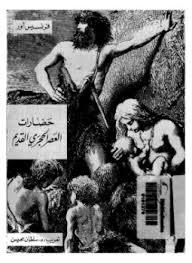 تحميل وقراءة أونلاين كتاب حضارات العصر الحجرى القديم pdf مجاناً تأليف فرنسيس أور | مكتبة تحميل كتب pdf.