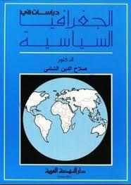 تحميل كتاب دراسات فى الجغرافيا السياسية pdf مجاناً تأليف د. صلاح الدين الشامى | مكتبة تحميل كتب pdf