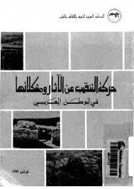 تحميل وقراءة أونلاين كتاب حركة التنقيب عن الآثار ومشكلاتها فى الوطن العربى pdf مجاناً | مكتبة تحميل كتب pdf.