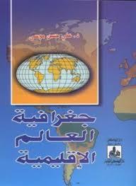 تحميل وقراءة أونلاين كتاب جغرافيا العالم الإقليمية pdf مجاناً تأليف د. محمد فاتح عقيل | مكتبة تحميل كتب pdf.