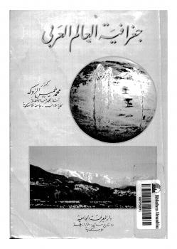 تحميل وقراءة أونلاين كتاب جغرافيا العالم الإسلامى pdf مجاناً تأليف د. محمد خميس الزوكة | مكتبة تحميل كتب pdf.