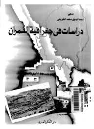 تحميل كتاب دراسات فى جغرافية المعمار pdf مجاناً تأليف د. أحمد البدوى محمد الشريعى | مكتبة تحميل كتب pdf