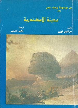 تحميل وقراءة أونلاين كتاب مدينة الأسكندرية pdf مجاناً تأليف جراتيان لوبير   مكتبة تحميل كتب pdf.