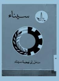 تحميل وقراءة أونلاين كتاب سيناء - مدخل إلى نهضة سيناء pdf مجاناً تأليف محمد عبد المنعم القرماوى | مكتبة تحميل كتب pdf.
