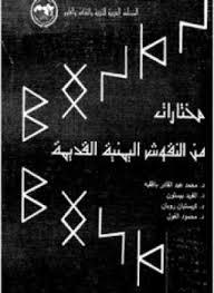تحميل وقراءة أونلاين كتاب مختارات من النقوش اليمنية القديمة pdf مجاناً تأليف د. محمد عبد القادر بافقيه | مكتبة تحميل كتب pdf.