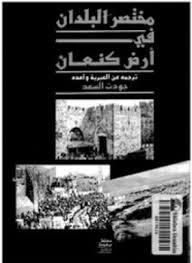 تحميل وقراءة أونلاين كتاب مختصر البلدان فى أرض كنعان pdf مجاناً تأليف جودت السعد | مكتبة تحميل كتب pdf.