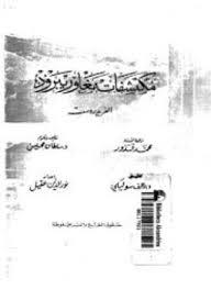 تحميل وقراءة أونلاين كتاب مكتشفات مغاور بيرود pdf مجاناً تأليف الفريد روست | مكتبة تحميل كتب pdf.