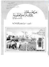 تحميل وقراءة أونلاين كتاب من عمان إلى البتراء والعقبة بالسيارة pdf مجاناً تأليف عبد الوهاب محمد الفراية | مكتبة تحميل كتب pdf.