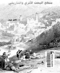تحميل وقراءة أونلاين كتاب منهج البحث الأثرى والتاريخى pdf مجاناً تأليف د. كامل حيدر | مكتبة تحميل كتب pdf.