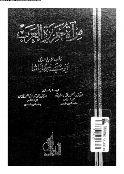 تحميل وقراءة أونلاين كتاب مرآة جزيرة العرب pdf مجاناً تأليف أيوب صبرى باشا | مكتبة تحميل كتب pdf.