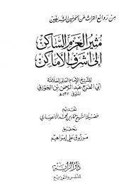 تحميل وقراءة أونلاين كتاب مثير الغرام الساكن إلى أشرف الأماكن pdf مجاناً تأليف أبو الفرج بن الجوزى | مكتبة تحميل كتب pdf.